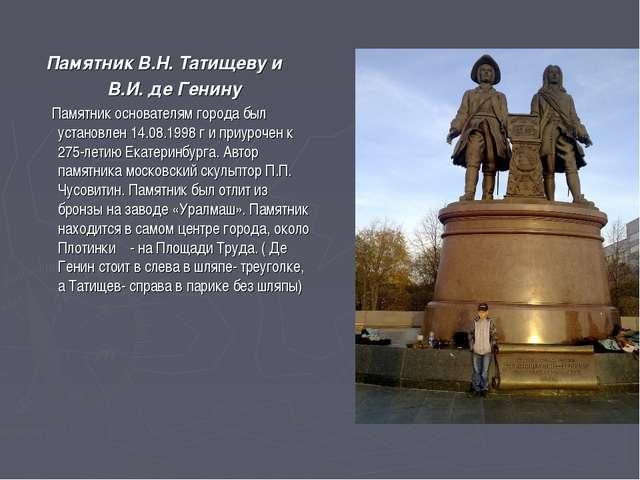 Памятник В.Н. Татищеву и В.И. де Генину Памятник основателям города был уста...