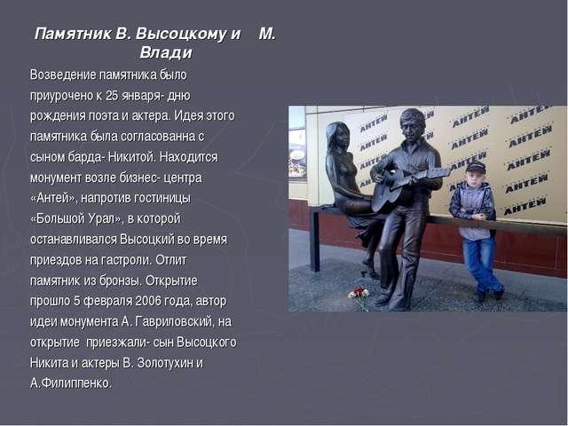 Памятник В. Высоцкому и М. Влади Возведение памятника было приурочено к 25 ян...