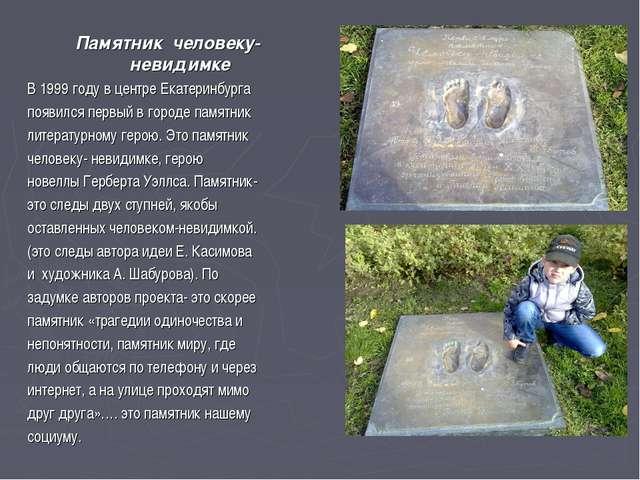 Памятник человеку- невидимке В 1999 году в центре Екатеринбурга появился перв...
