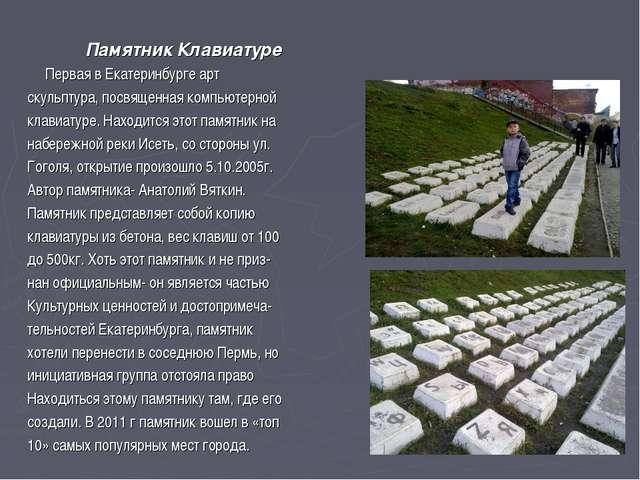 Памятник Клавиатуре Первая в Екатеринбурге арт скульптура, посвященная компью...