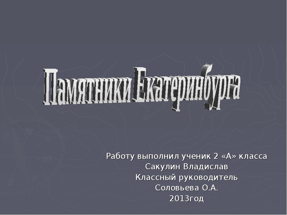 Работу выполнил ученик 2 «А» класса Сакулин Владислав Классный руководитель С...