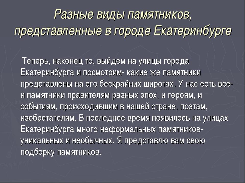 Разные виды памятников, представленные в городе Екатеринбурге Теперь, наконец...