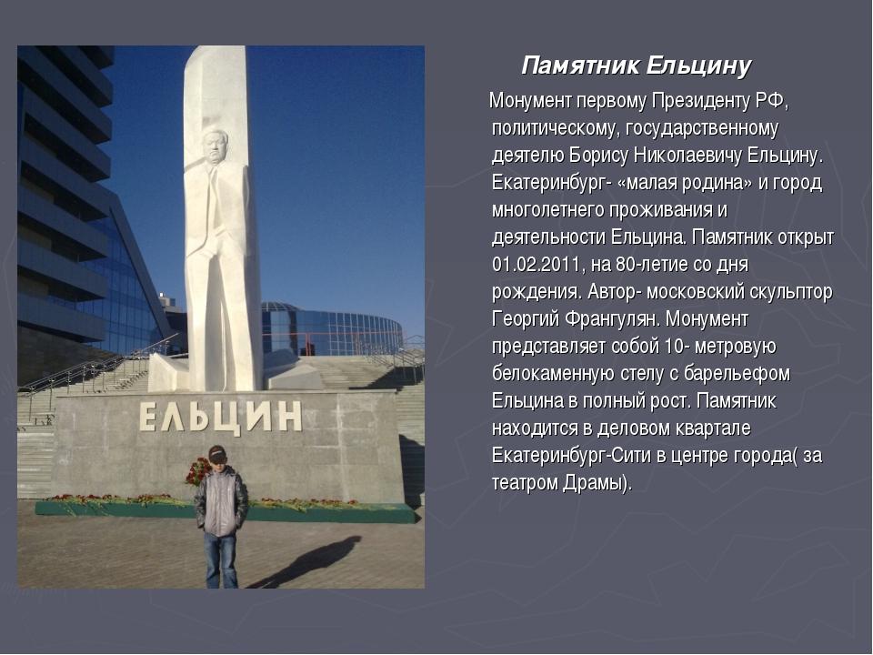 Памятник Ельцину Монумент первому Президенту РФ, политическому, государствен...