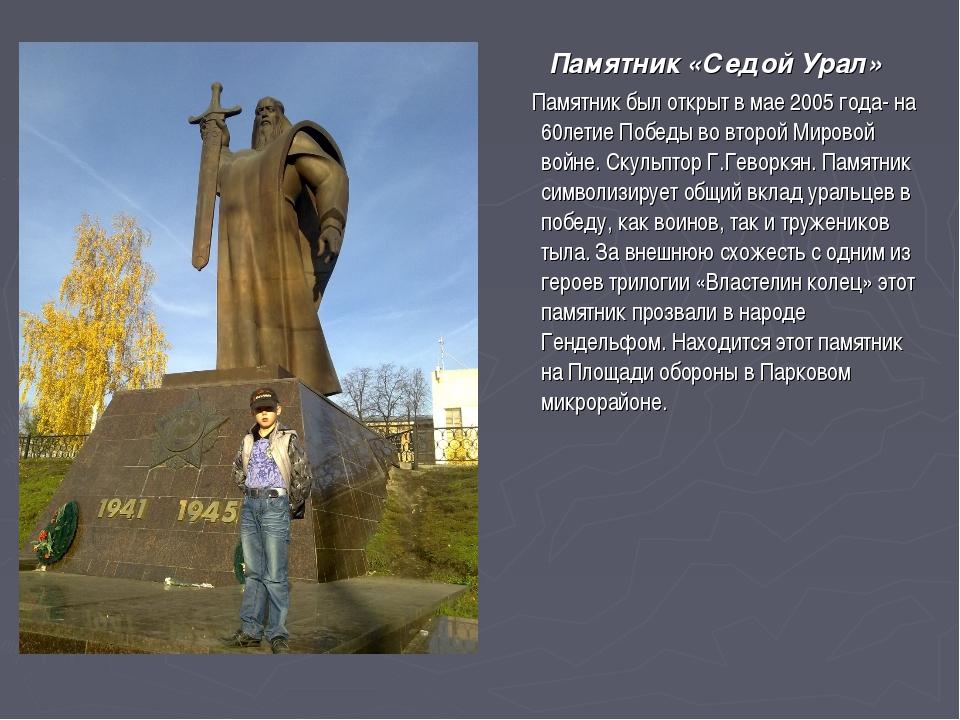 Памятник «Седой Урал» Памятник был открыт в мае 2005 года- на 60летие Победы...