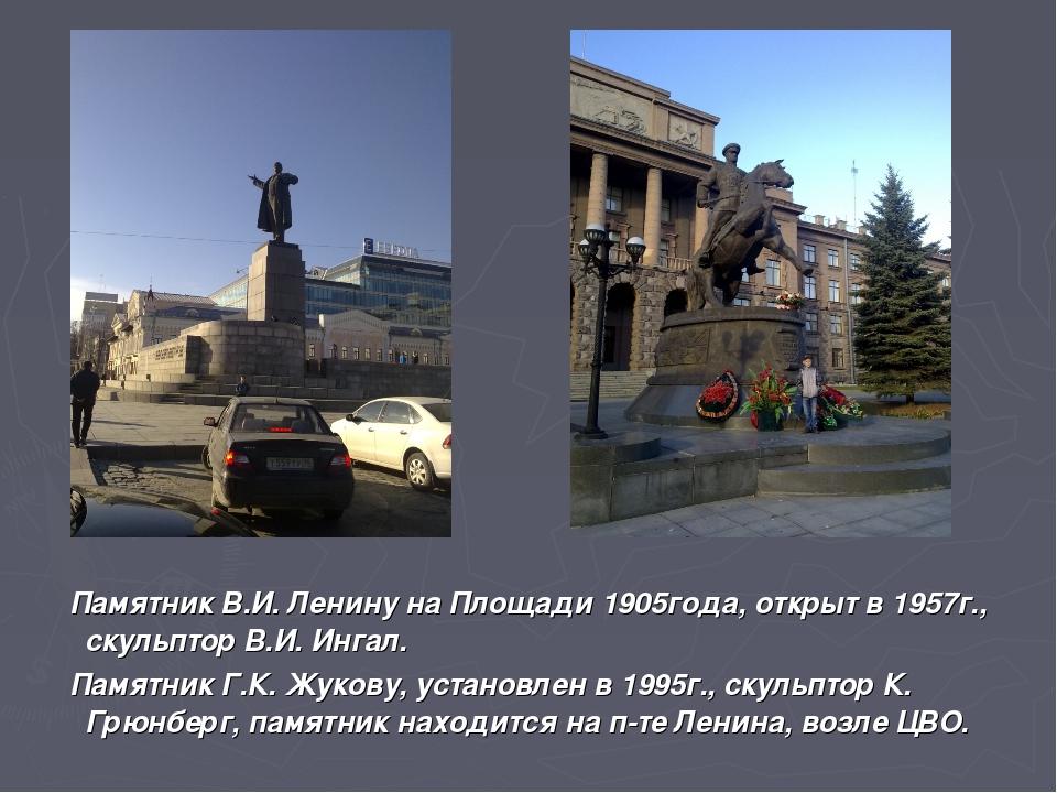 Памятник В.И. Ленину на Площади 1905года, открыт в 1957г., скульптор В.И. Ин...