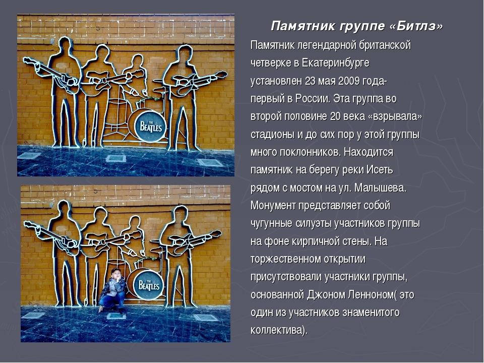 Памятник группе «Битлз» Памятник легендарной британской четверке в Екатеринбу...