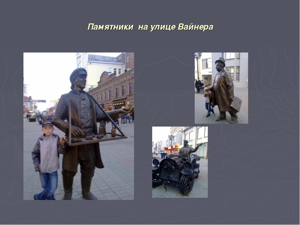 Памятники на улице Вайнера