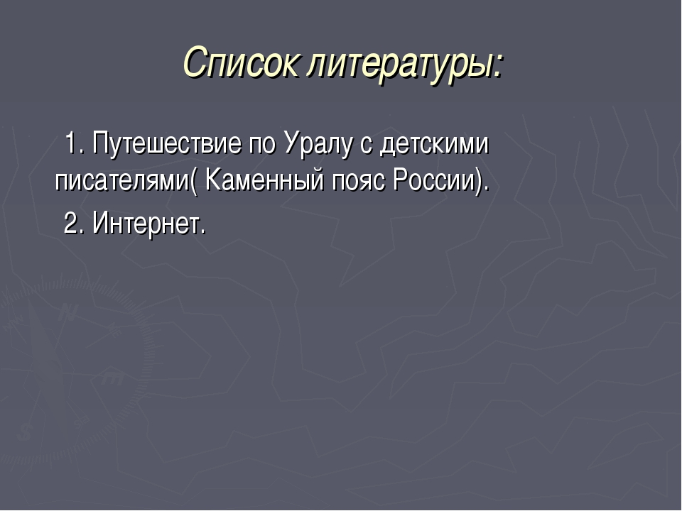 Список литературы: 1. Путешествие по Уралу с детскими писателями( Каменный по...