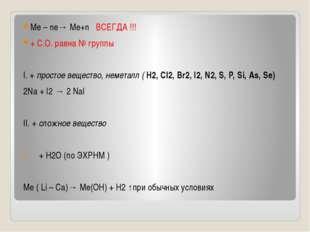 Ме – nе→ Mе+n ВСЕГДА !!! + С.О. равна № группы I. + простое вещество, немета
