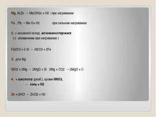 Mg, Al,Zn → Me(OH)n + H2 ↑при нагревании Fe…Pb →Me O+ H2 при сильном нагрева