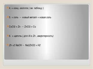 4. + конц. кислота ( см. таблицу ) 5. + соль → новый металл + новая соль CuC