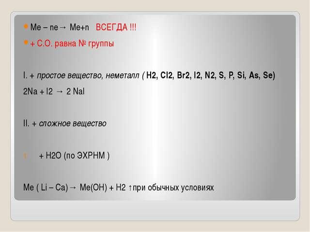 Ме – nе→ Mе+n ВСЕГДА !!! + С.О. равна № группы I. + простое вещество, немета...