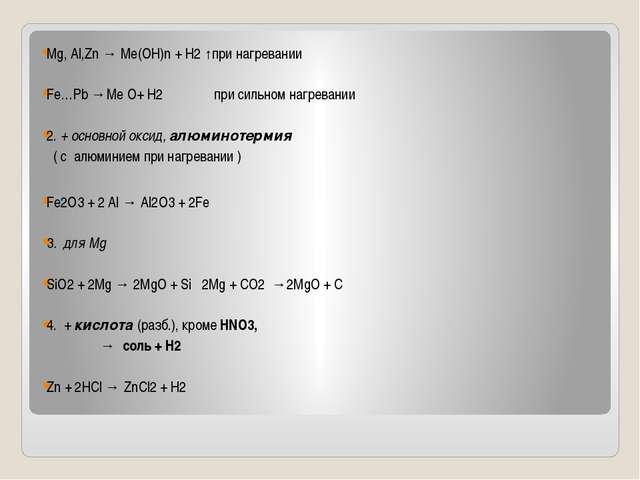 Mg, Al,Zn → Me(OH)n + H2 ↑при нагревании Fe…Pb →Me O+ H2 при сильном нагрева...