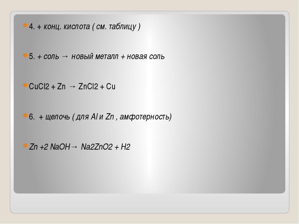 4. + конц. кислота ( см. таблицу ) 5. + соль → новый металл + новая соль CuC...