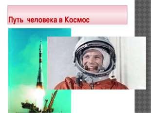 Путь человека в Космос