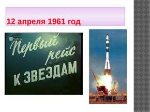 12 апреля 1961 год