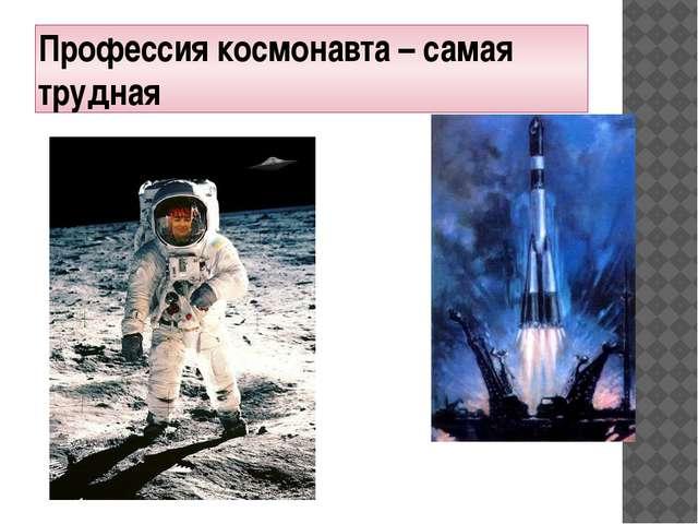 Профессия космонавта – самая трудная