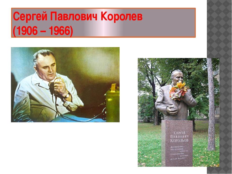 Сергей Павлович Королев (1906 – 1966)