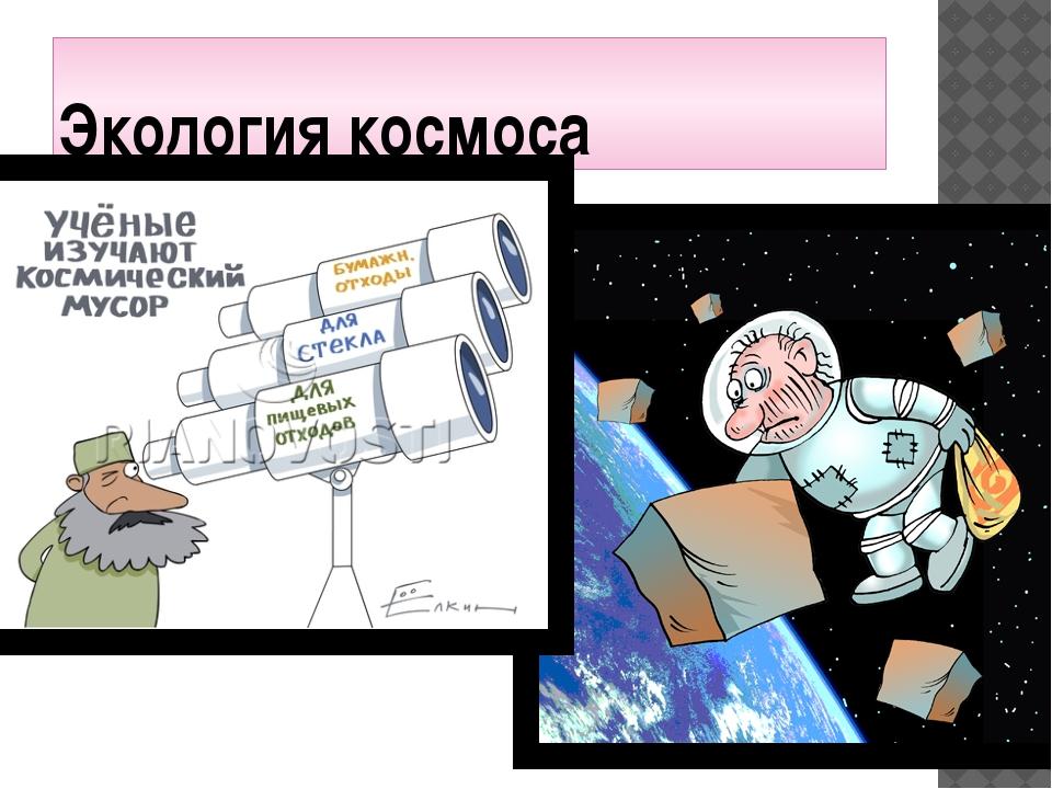 Экология космоса