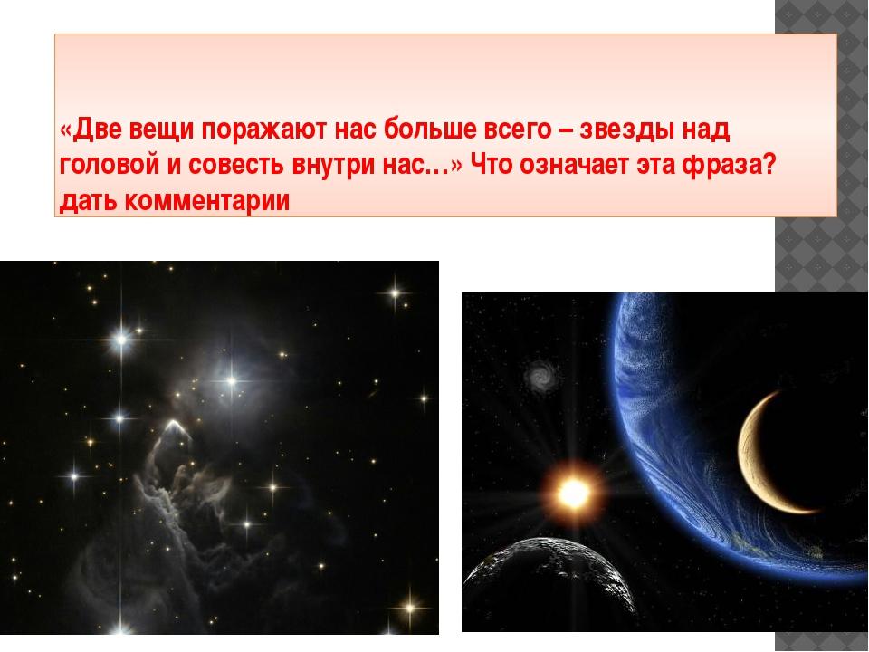 «Две вещи поражают нас больше всего – звезды над головой и совесть внутри на...