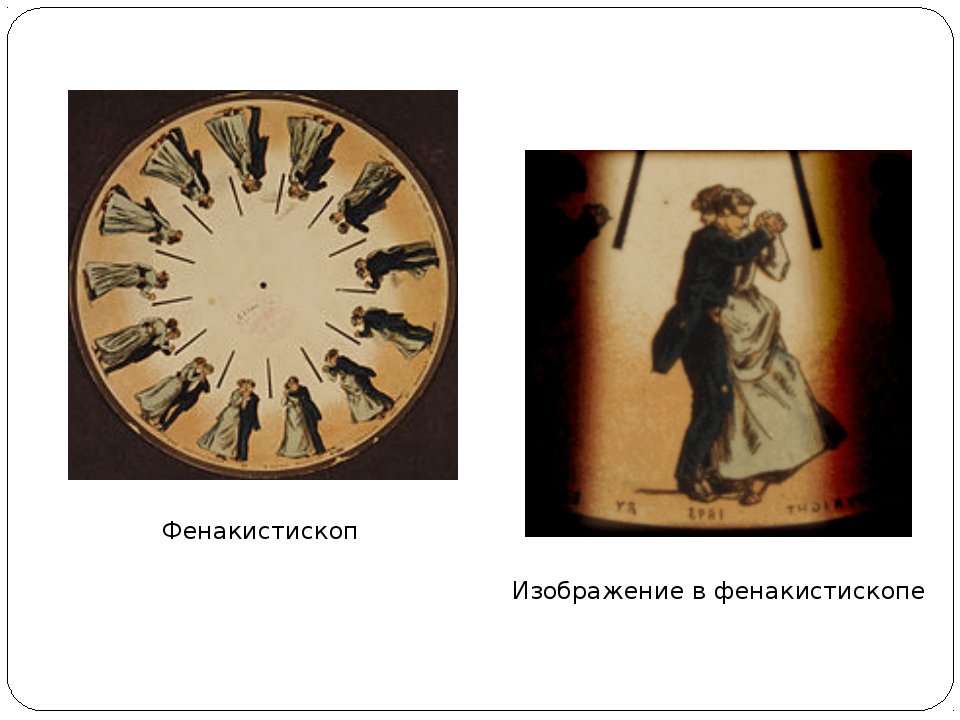 Фенакистископ Изображение в фенакистископе