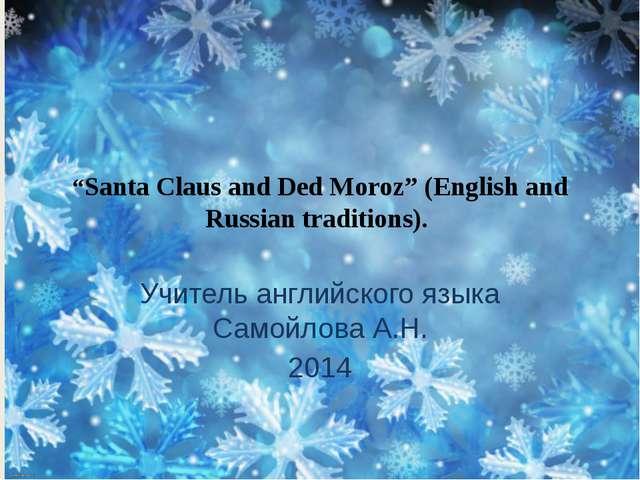 """Santa Claus and Ded Moroz"" (English and Russian traditions). Учитель английс..."