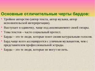 Основные отличительные черты бардов: Тройное авторство (автор текста, автор м
