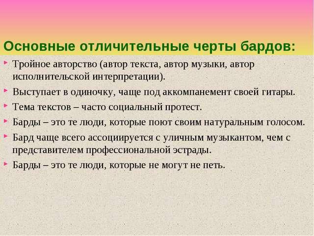 Основные отличительные черты бардов: Тройное авторство (автор текста, автор м...