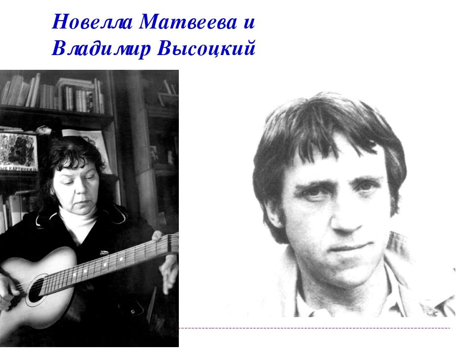 Новелла Матвеева и Владимир Высоцкий