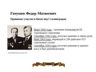 Март 1942 года – назначен командиром 84 стрелкового отделения Сентябрь 1942 г