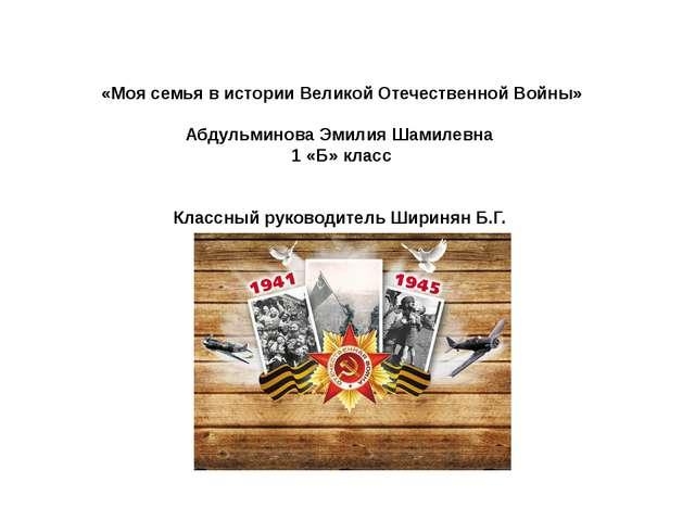 «Моя семья в истории Великой Отечественной Войны»  Абдульминова Эмилия Шам...