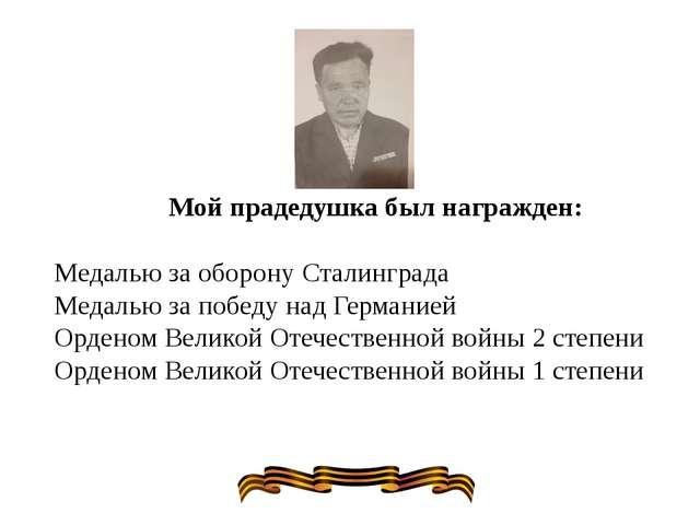 Мой прадедушка был награжден: Медалью за оборону Сталинграда Медалью за побе...