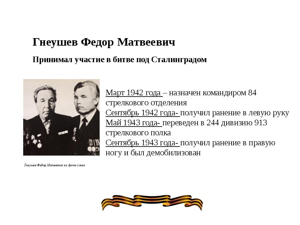 Март 1942 года – назначен командиром 84 стрелкового отделения Сентябрь 1942 г...