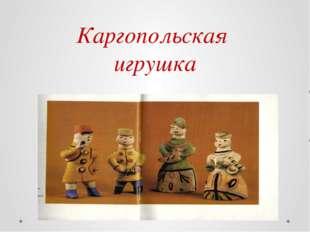 Каргопольская игрушка