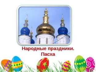 Народные праздники. Пасха
