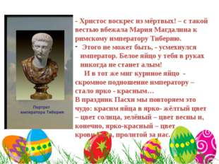 - Христос воскрес из мёртвых! – с такой вестью вбежала Мария Магдалина к римс