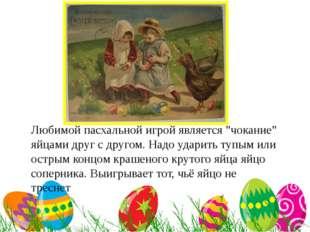 """В Любимой пасхальной игрой является """"чокание"""" яйцами друг с другом. Надо уда"""