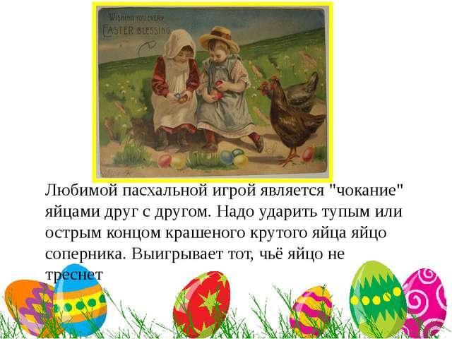 """В Любимой пасхальной игрой является """"чокание"""" яйцами друг с другом. Надо уда..."""
