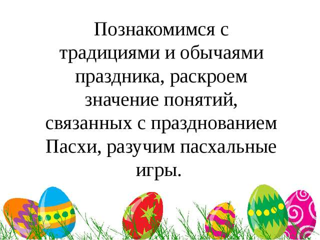 Познакомимся с традициями и обычаями праздника, раскроем значение понятий, св...