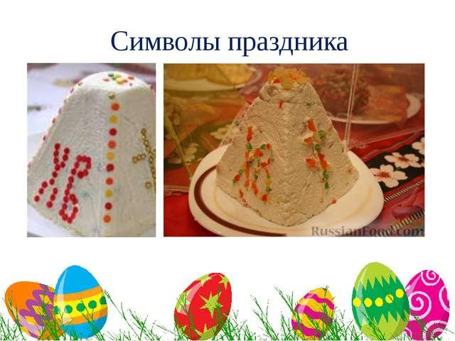 Символы праздника