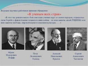 Абрам Федорович Иоффе Петр Леонидович Капица Алексей Николаевич Крылов Сергей