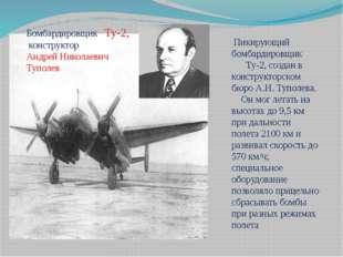 Бомбардировщик Ту-2, конструктор Андрей Николаевич Туполев Пикирующий бомбард