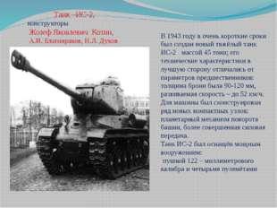 Танк –ИС-2, конструкторы Жозеф Яковлевич Котин, А.И. Благонравов, Н.Л. Духов