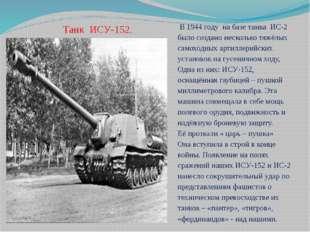 В 1944 году на базе танка ИС-2 было создано несколько тяжёлых самоходных арт