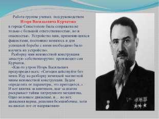 Работа группы ученых под руководством Игоря Васильевича Курчатова в городе Се
