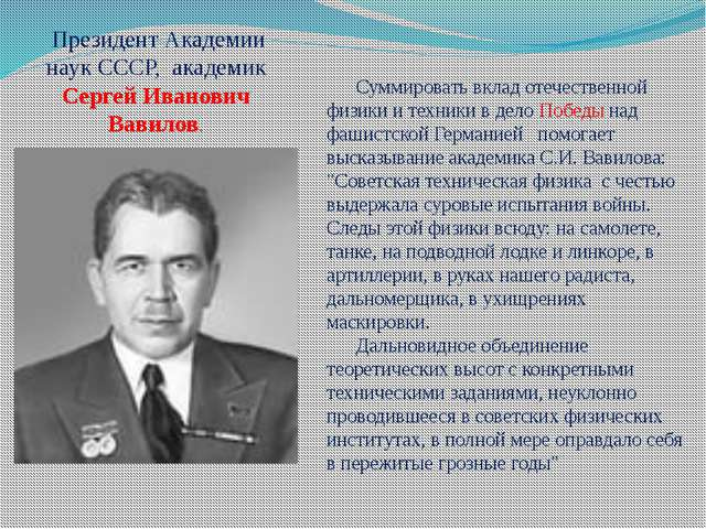 Суммировать вклад отечественной физики и техники в дело Победы над фашистско...