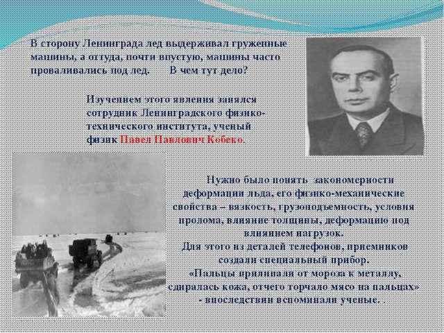 В сторону Ленинграда лед выдерживал груженные машины, а оттуда, почти впустую...