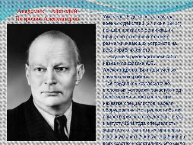 Уже через 5 дней после начала военных действий (27 июня 1941г.) пришёл приказ...