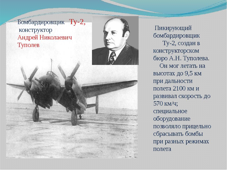 Бомбардировщик Ту-2, конструктор Андрей Николаевич Туполев Пикирующий бомбард...