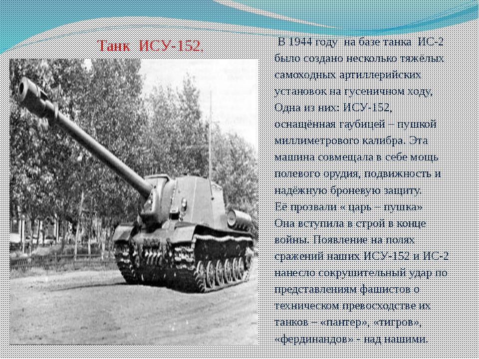В 1944 году на базе танка ИС-2 было создано несколько тяжёлых самоходных арт...